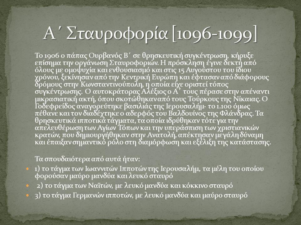 Α΄ Σταυροφορία [1096-1099]